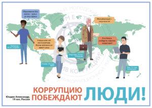 jundin aleksandr 19 let g. penza 300x213 - Международный молодежный конкурс «Вместе против коррупции»