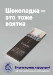 krjuchkov viktor 33 goda krasnodarskij kraj g. novorossijsk 212x300 - Международный молодежный конкурс «Вместе против коррупции»