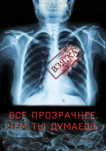 kuznecova stanislava 22 goda g. moskva 212x300 - Международный молодежный конкурс «Вместе против коррупции»