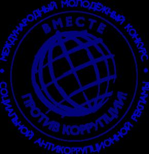 unnamed file 1 290x300 - Международный молодежный конкурс «Вместе против коррупции»